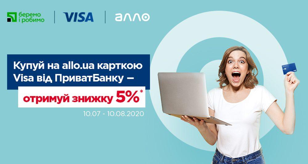 В ПриватБанке начали предлагать скидки при оплате VISA в АЛЛО