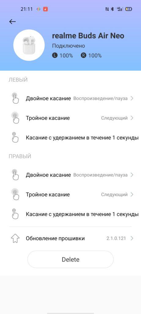 Настройки касаний в Realme Link