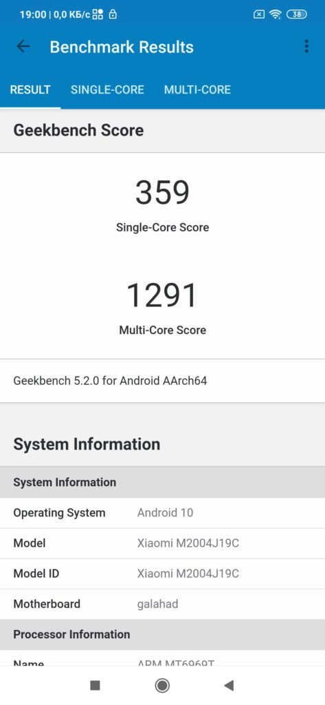 Тест GeekBench - Redmi 9