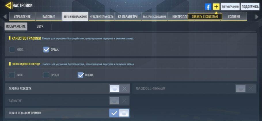 Настройки графики в Call Of Duty
