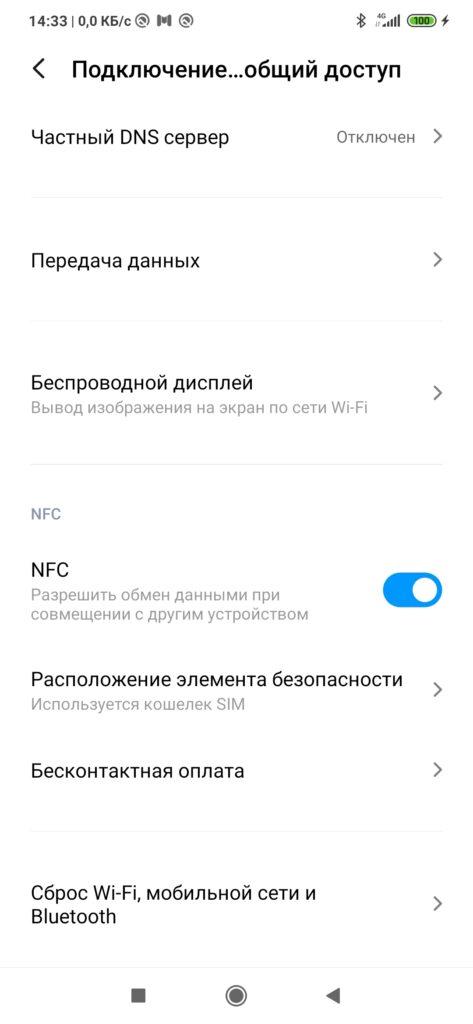Настройки NFC