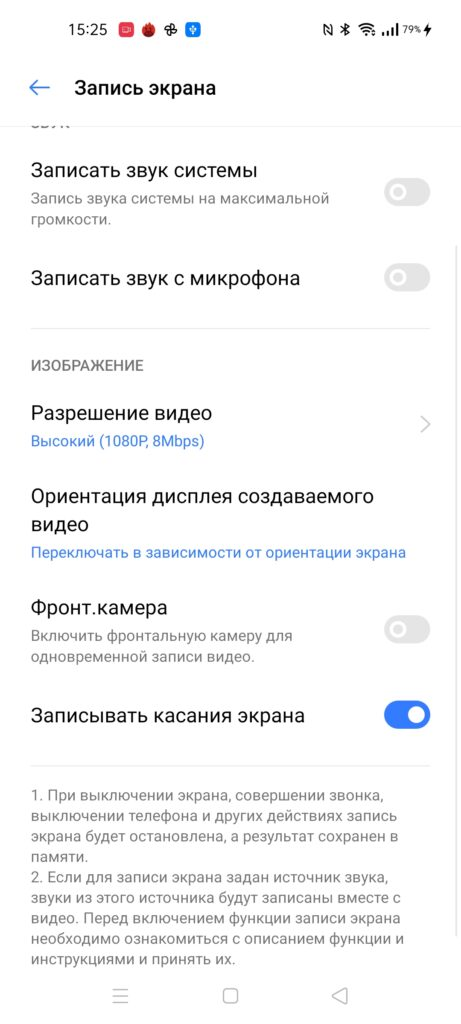 "Настройки ""Запись экрана"""
