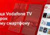 vodafone-tv