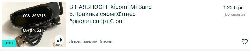 Xiaomi Mi Band 5 в продаже