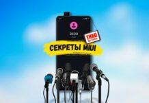 Секретный журнал уведомлений MIUI и запись звонков в Android 10