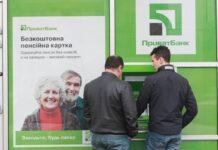 """ПриватБанк предлагает """"платить лицом"""""""