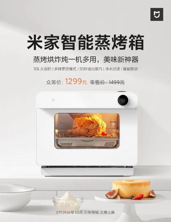 В ассортименте Xiaomi появилась компактная доступная умная духовка