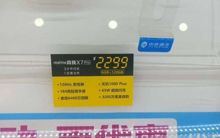 Realme X7 Pro - ценник