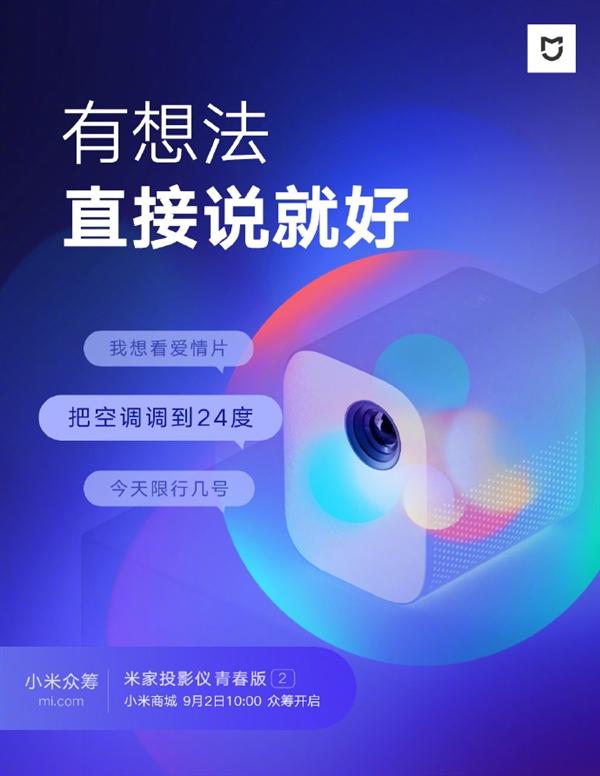 Рекламный тизер Mijia Projector Youth Edition 2 - проектор Xiaomi с голосовым управлением