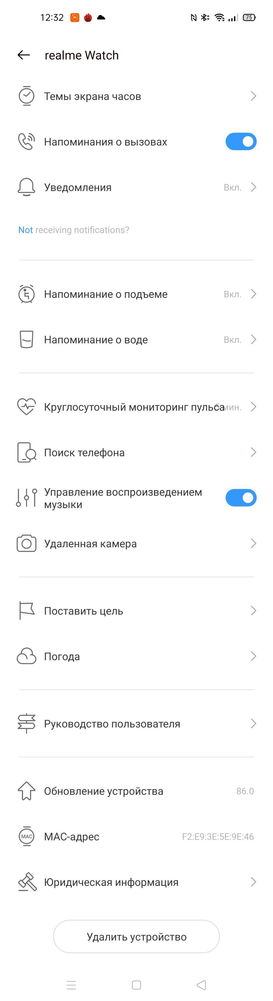 Настройки приложения Realme Links
