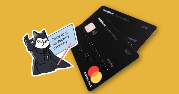 Три приятных изменения в monobank значительно сэкономят средства клиентов