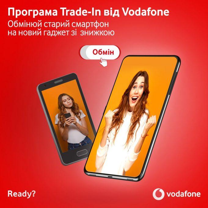 Vodafone запускает обмен старых смартфонов