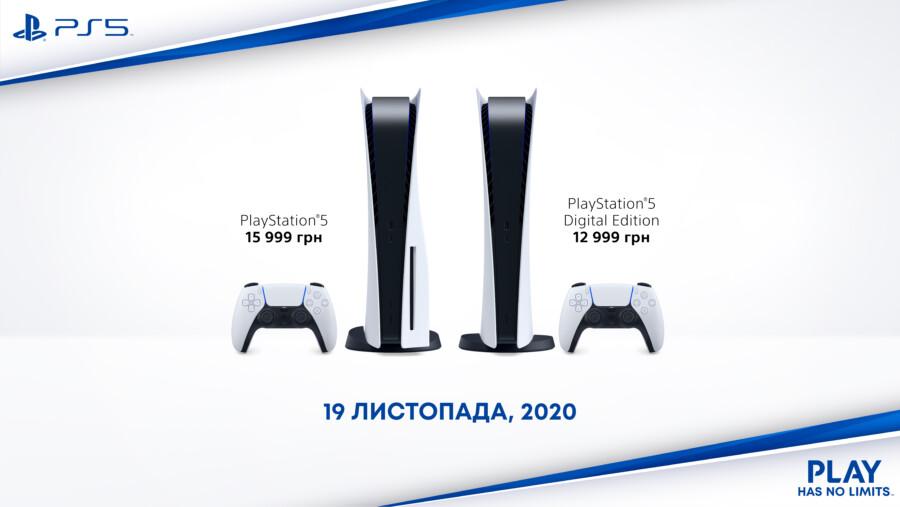 Цена за PlayStation 5 в Украине названа компанией Sony