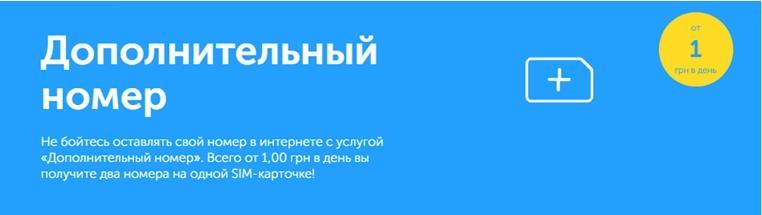 «Два номера в одном» - инновационную для Украины опцию вводит «Киевстар»