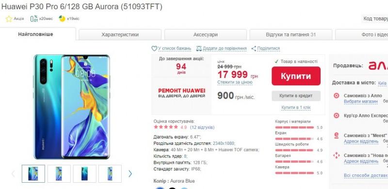 Лучший камерофон прошлого года Huawei P30 Pro подешевел на треть