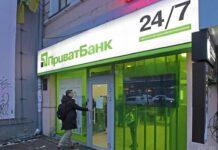 Масштабные изменения по тарифам ожидают клиентов ПриватБанка