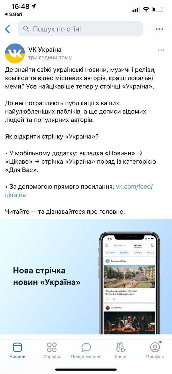 Соцсеть «ВКонтакте» обошла блокировку и вновь доступна в Украине