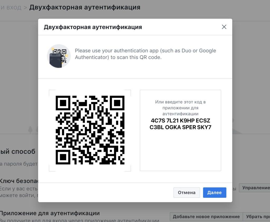 Надежность двухфакторной аутентификации в Android поставлена под сомнение