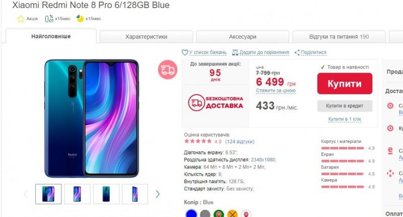 В Украине упали цена на один из самых популярных смартфонов Redmi