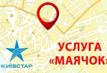 """""""Маячок"""" от Kyivstar поможет определить точное местоположение 4 абонентов в день"""