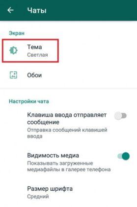 Как включить в WhatsApp темную тему