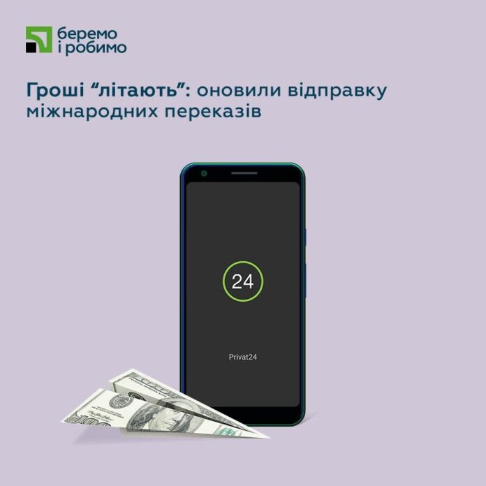 Приватбанк: украинцы оценили преимущества онлайн-переводов