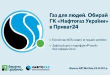 """Приватбанк и Нафтогаз запустили онлайн-сервис """"Газ для народа"""""""