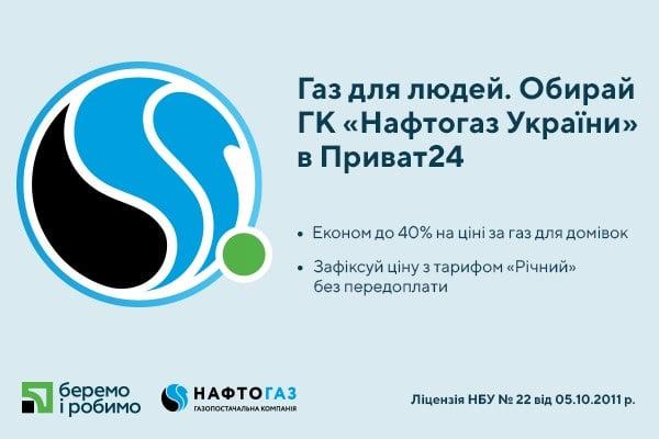 Приватбанк и Нафтогаз запустили онлайн-сервис