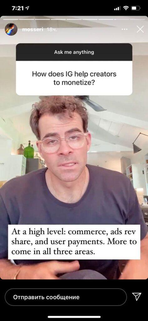 Адам Моссери о выплатах Инстаграм-блогерам