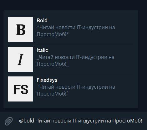 Как менять шрифты в Telegram