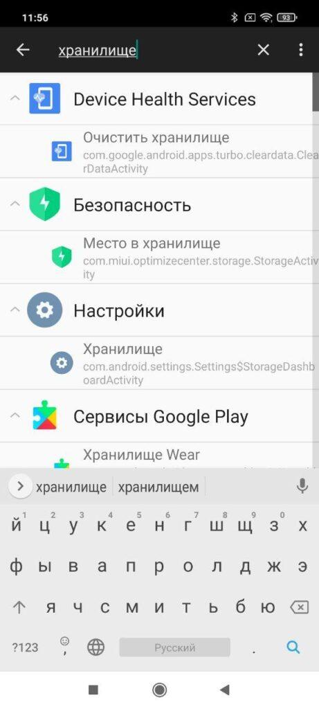 Удаляем системные приложения через Activity Launcher