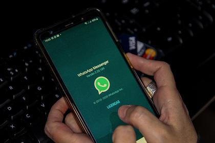Эксперты рассказали, как прочитать удаленное собеседником сообщение в WhatsApp