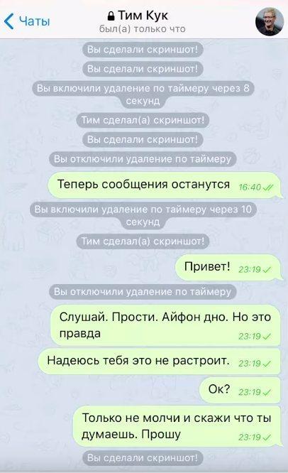 Полезности «Секретного чата» Telegram