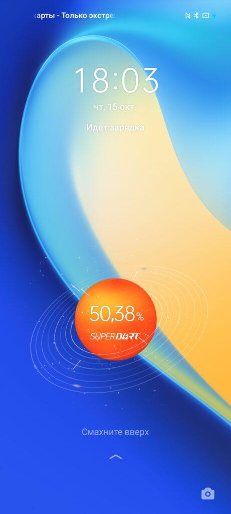 50 % заряда