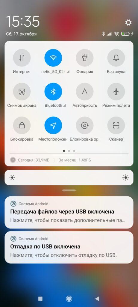 Интерфейс MIUI 12 в Poco X3