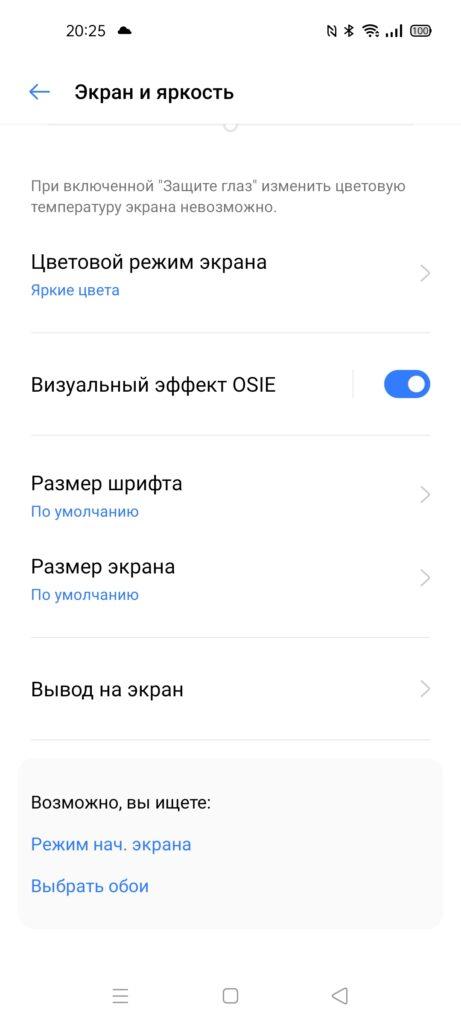 Настройки экрана Realme 7 Pro