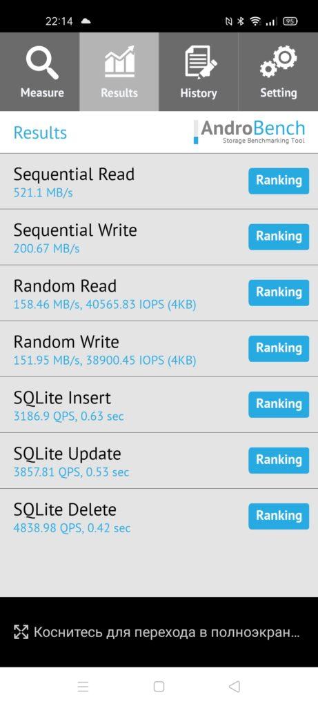 Тест накопителя — Realme 7 Pro
