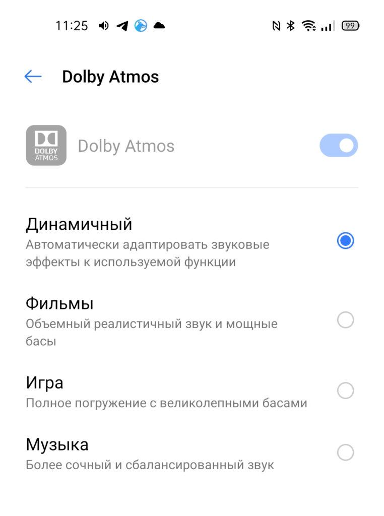 Настройки Dolby Atmos