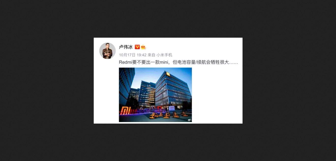 Xiaomi готовит ответ на iPhone 12 mini