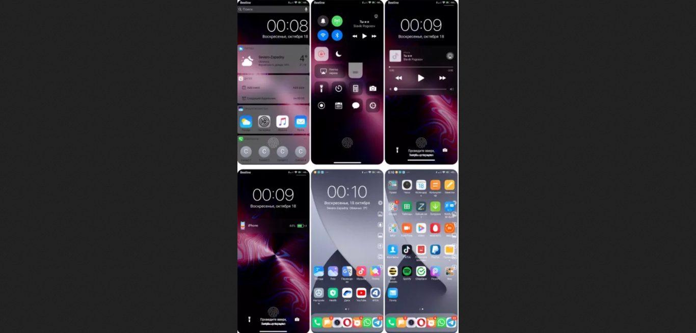 Новая тема iOS 12 для MIUI 12 – краткое описание