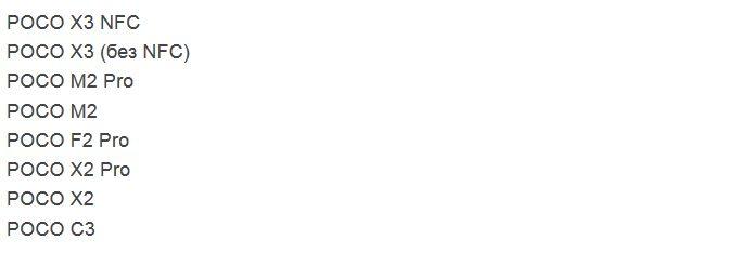 Список смартфонов-получателей MIUI 13