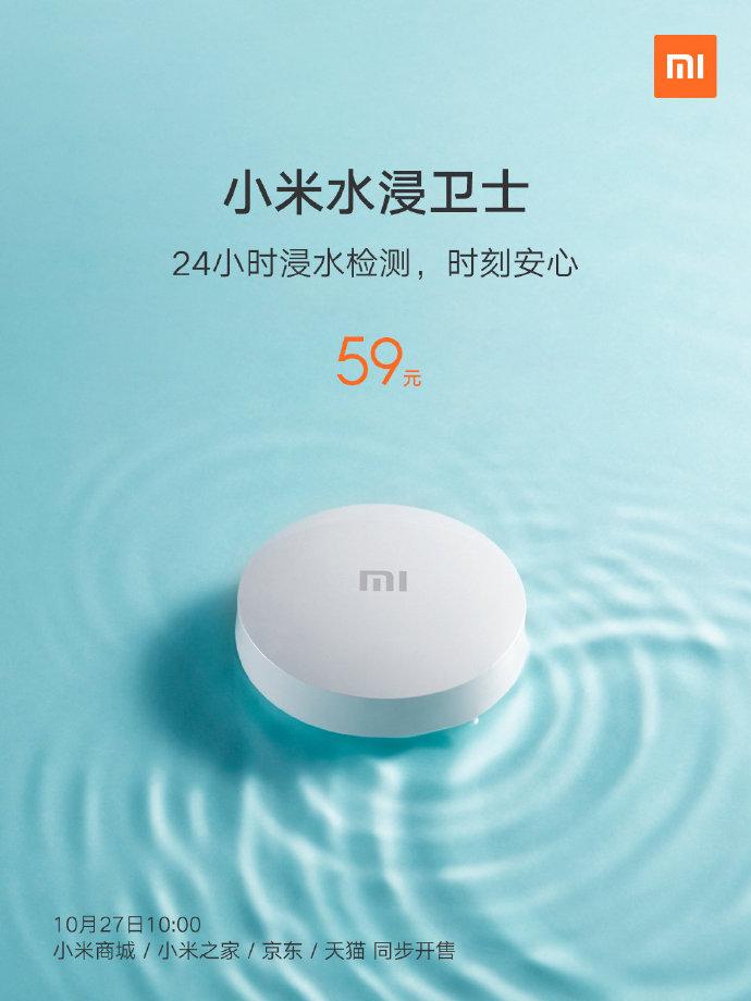 В продаже появился датчик Xiaomi, оповещающий о протечке воды