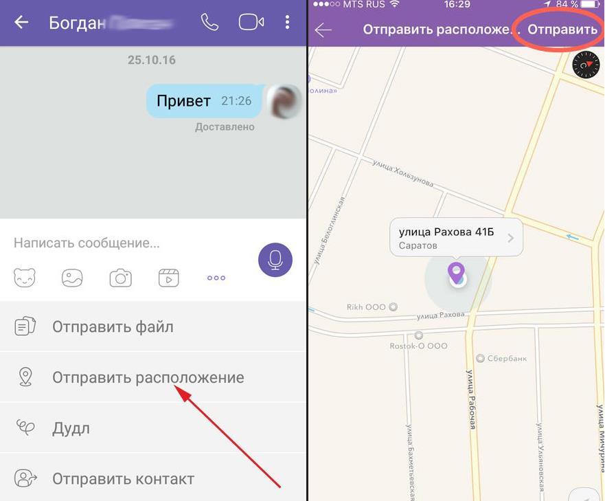 Восемь малоприметных, но полезных функций Viber - местоположение
