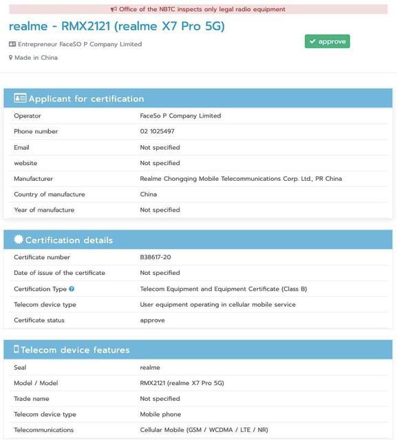 Realme X7 Pro готовится к выходу на международный рынок