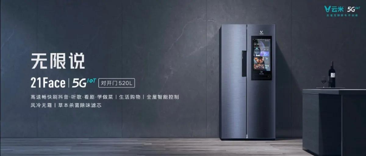 Xiaomi первыми создали холодильник с 5G и Wi-Fi 6