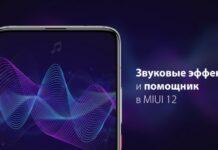 «Звуковой помощник» и «Визуальные звуковые эффекты» в MIUI 12: краткое описание и возможности