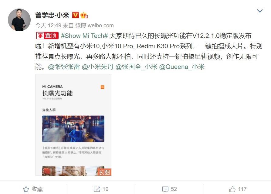 Камеры флагманских смартфонов Xiaomi и Redmi стали снимать лучше