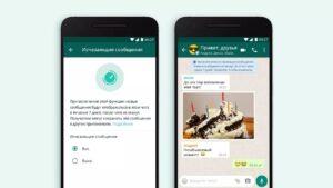Исчезающие сообщения WhatsApp уже доступны для всех
