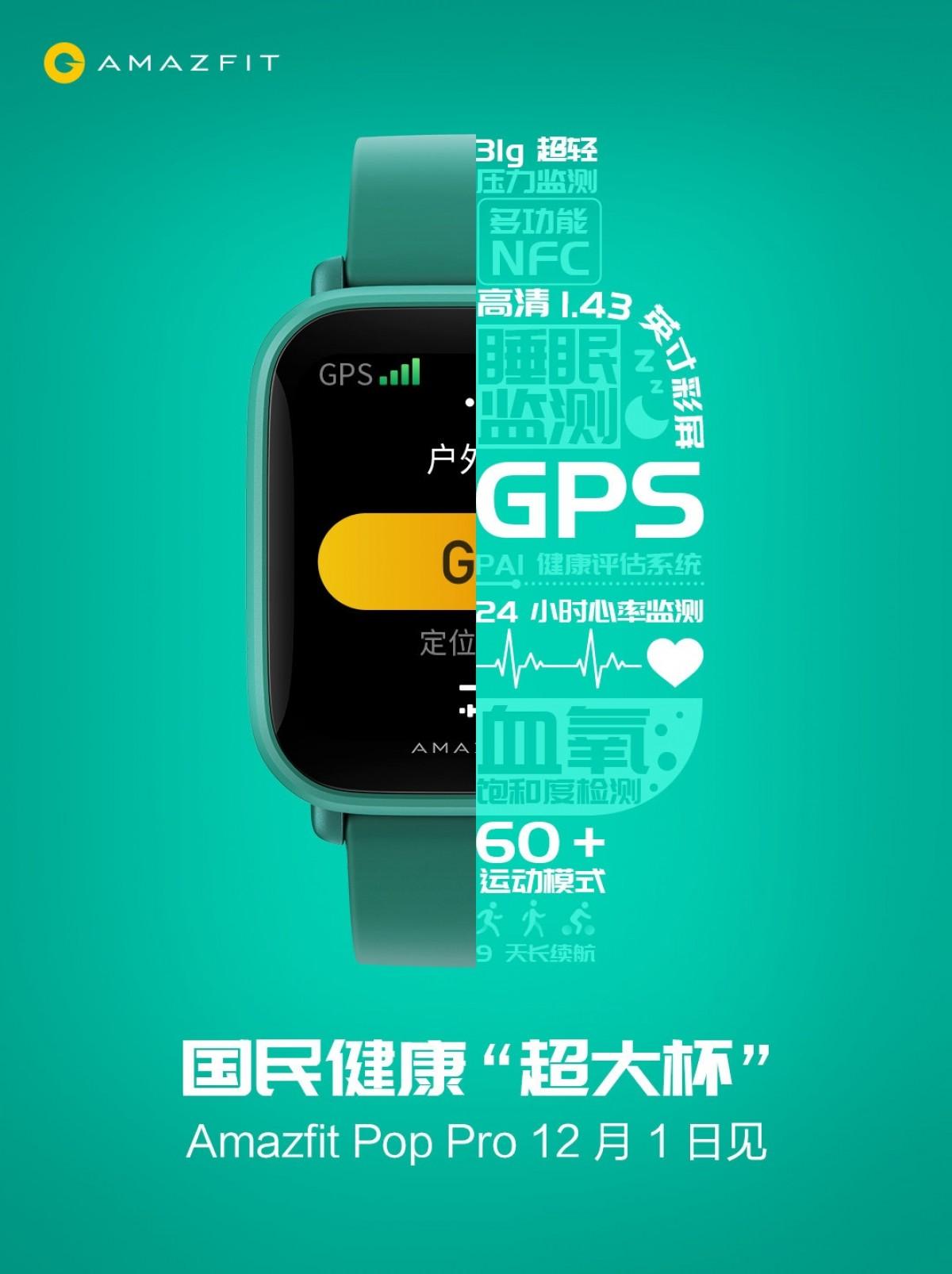 В Сети появилась информация о дате официального дебюта «умных» часов Huami Amazfit Pop Pro