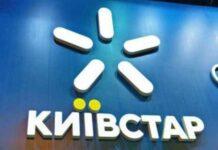 «Киевстар» обещает клиентам счастье 1 раз в неделю